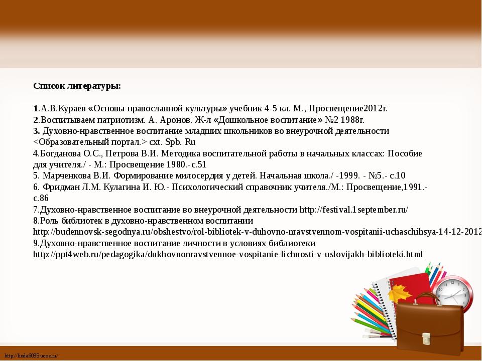 Список литературы: 1.А.В.Кураев «Основы православной культуры» учебник 4-5 к...