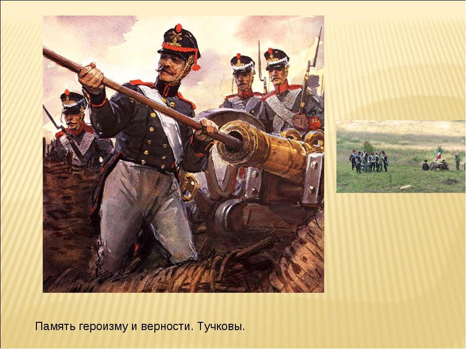 Память героизму и верности. Тучковы.