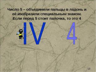 Число 5 – объединили пальцы в ладонь и её изобразили специальным знаком. Если