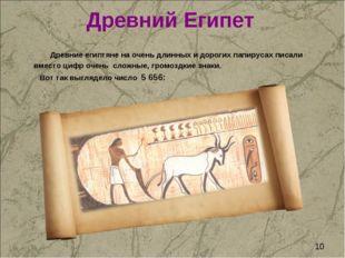 Древний Египет Древние египтяне на очень длинных и дорогих папирусах писали в