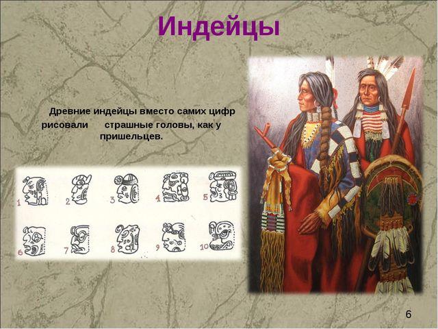 Индейцы Древние индейцы вместо самих цифр рисовали страшные головы, как у при...