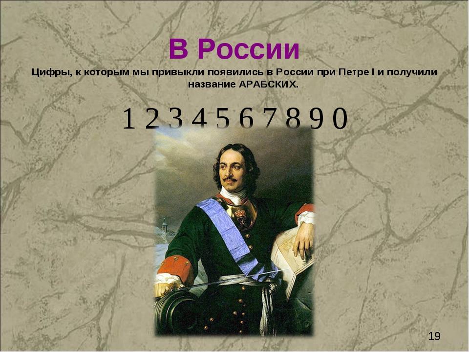 В России Цифры, к которым мы привыкли появились в России при Петре I и получи...
