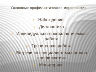 Основные профилактические мероприятия Наблюдение Диагностика Индивидуально-пр