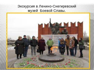 Экскурсия в Ленино-Снегиревский музей Боевой Славы.