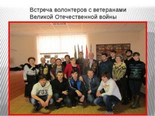 Встреча волонтеров с ветеранами Великой Отечественной войны
