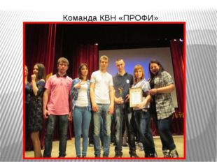 Команда КВН «ПРОФИ»