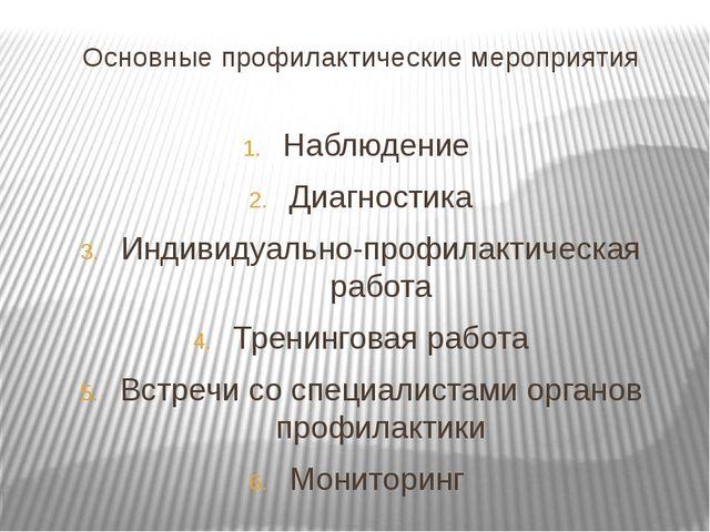 Основные профилактические мероприятия Наблюдение Диагностика Индивидуально-пр...