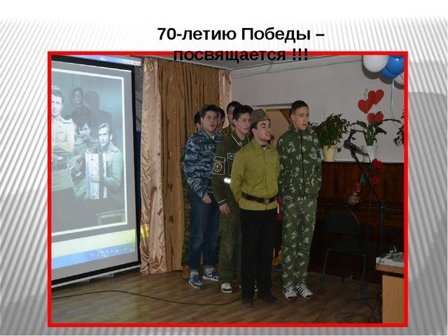 70-летию Победы – посвящается !!!