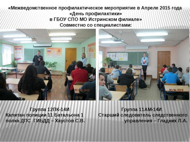 «Межведомственное профилактическое мероприятие в Апреле 2015 года «День профи...