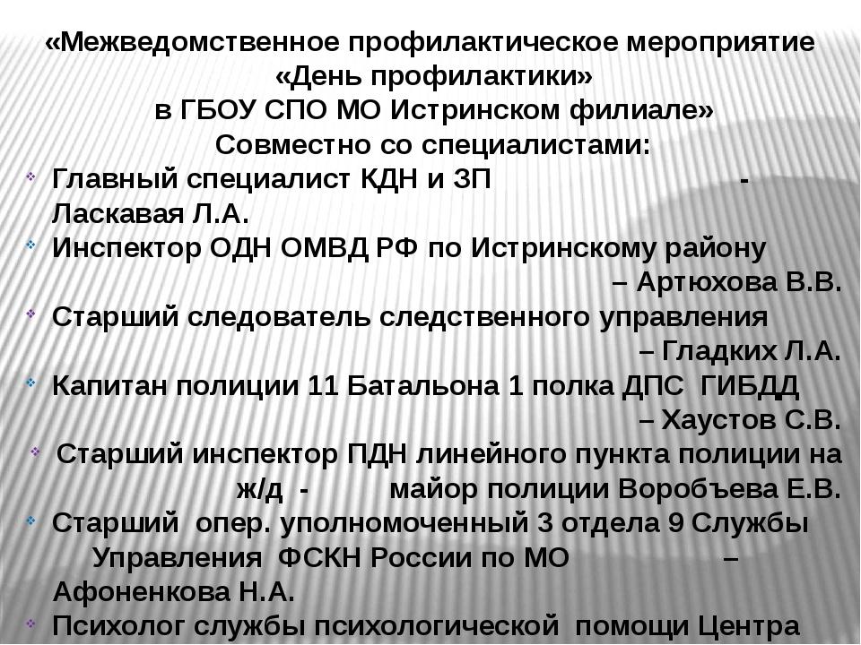 «Межведомственное профилактическое мероприятие «День профилактики» в ГБОУ СПО...