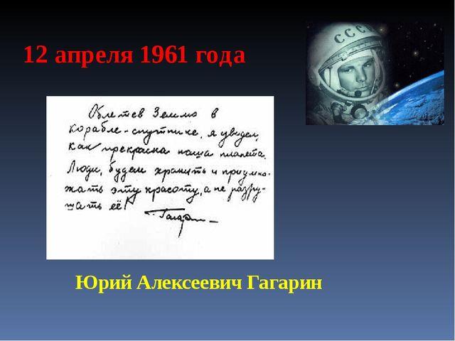 12 апреля 1961 года Юрий Алексеевич Гагарин