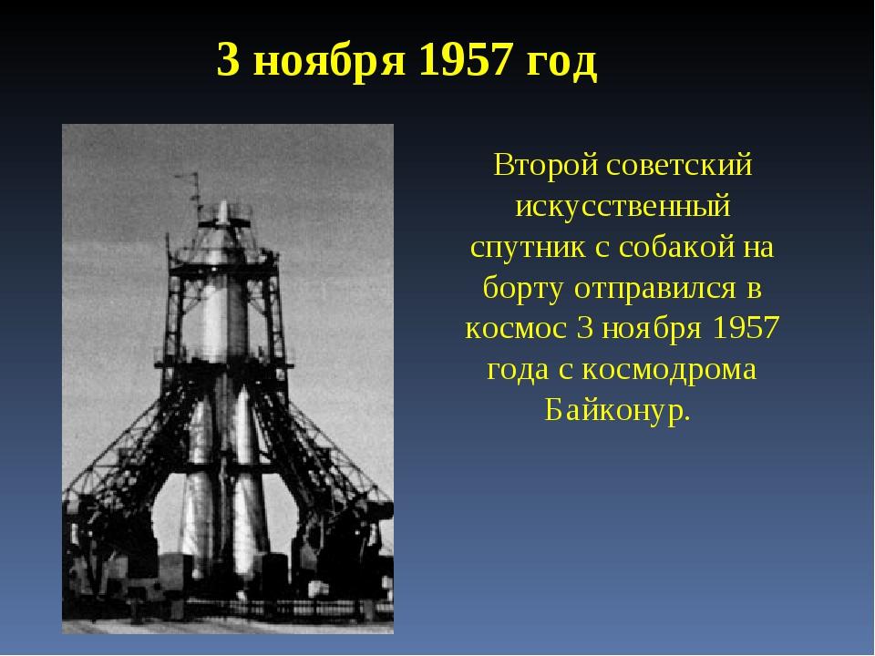 Второй советский искусственный спутник ссобакой на борту отправился в космос...