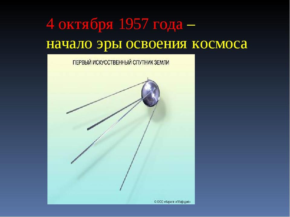 4 октября 1957 года – начало эры освоения космоса
