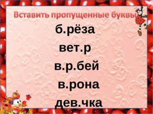 б.рёза вет.р в.р.бей в.рона дев.чка