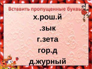 х.рош.й .зык г.зета гор.д д.журный