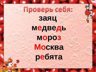 заяц медведь мороз Москва ребята
