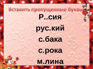 Р..сия рус.кий с.бака с.рока м.лина