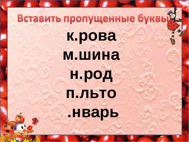 к.рова м.шина н.род п.льто .нварь