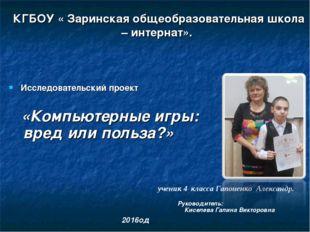 КГБОУ « Заринская общеобразовательная школа – интернат». Исследовательский пр