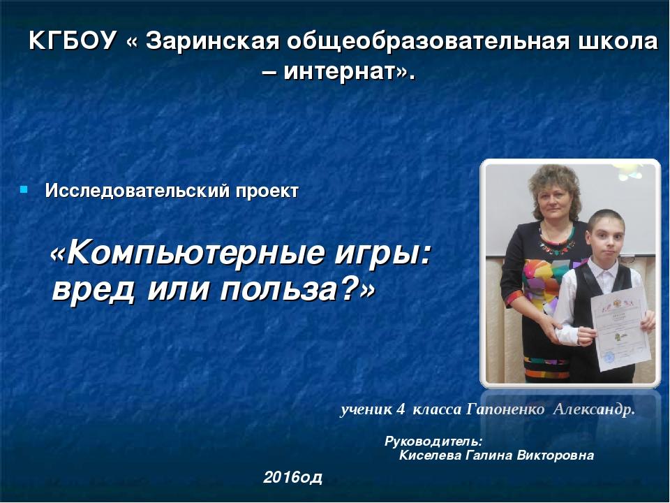 КГБОУ « Заринская общеобразовательная школа – интернат». Исследовательский пр...