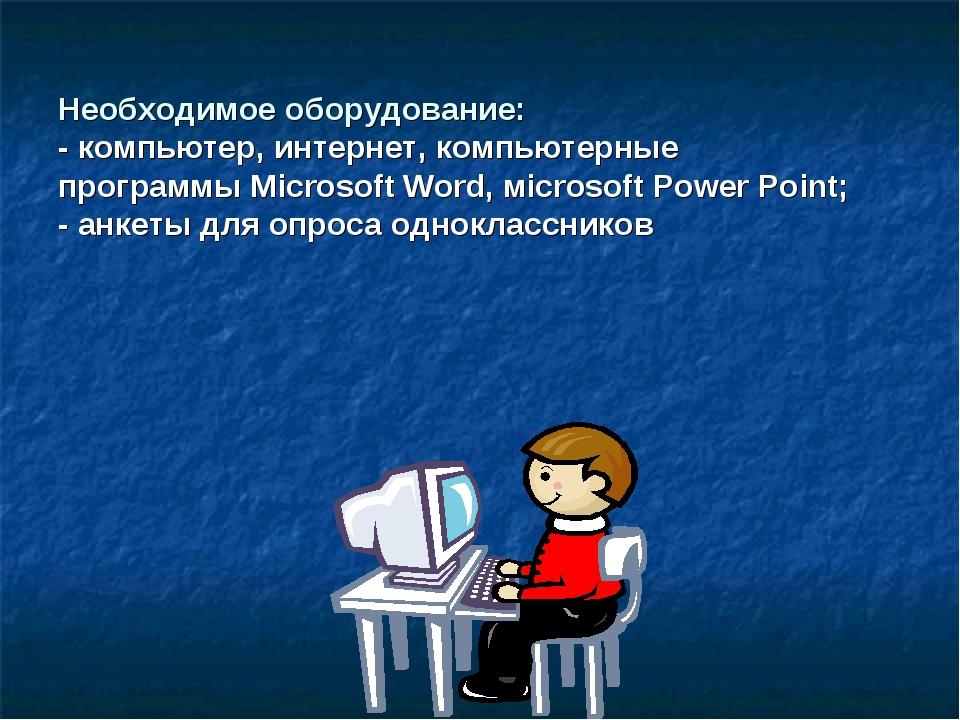 Необходимое оборудование: - компьютер, интернет, компьютерные программы Micr...