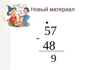 Новый материал 57 48 - . 9