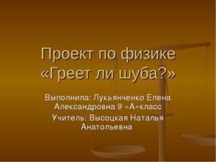 Проект по физике «Греет ли шуба?» Выполнила: Лукьянченко Елена Александровна