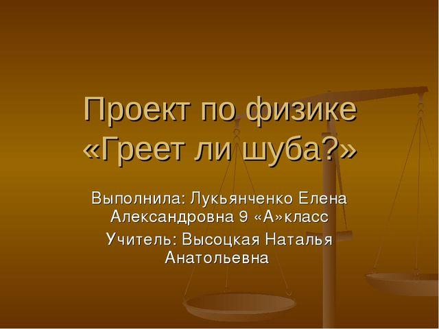 Проект по физике «Греет ли шуба?» Выполнила: Лукьянченко Елена Александровна...