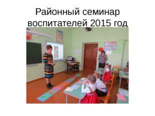 Районный семинар воспитателей 2015 год