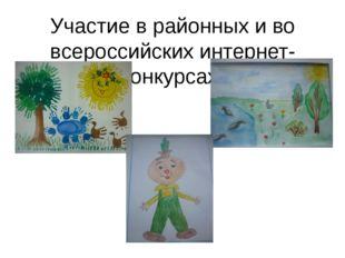 Участие в районных и во всероссийских интернет-конкурсах.