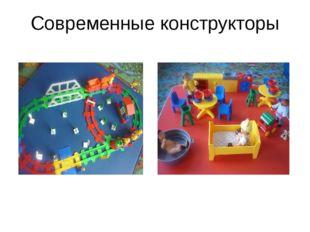 Современные конструкторы