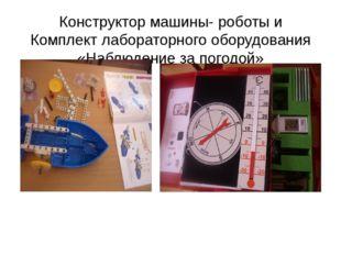 Конструктор машины- роботы и Комплект лабораторного оборудования «Наблюдение