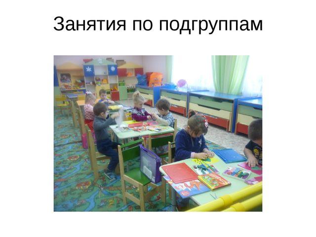 Занятия по подгруппам