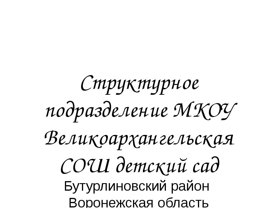 Структурное подразделение МКОУ Великоархангельская СОШ детский сад Бутурлинов...