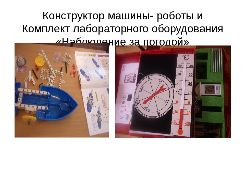 Конструктор машины- роботы и Комплект лабораторного оборудования «Наблюдение...