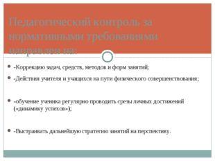 Педагогический контроль за нормативными требованиями направлен на: -Коррекцию