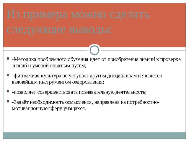 Из примера можно сделать следующие выводы: -Методика проблемного обучения иде...