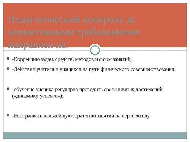 Педагогический контроль за нормативными требованиями направлен на: -Коррекцию...