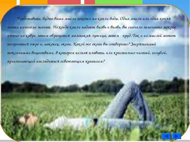В сознании укореняется идея, что само право на существование зависит от выпо...