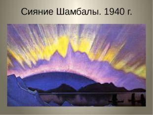 Сияние Шамбалы. 1940 г.