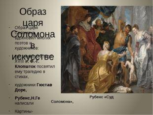 Образ царя Соломона в искусстве Образ царя Соломона вдохновил многих поэтов и