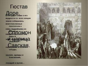 Гюстав Доре. Соломон и царица Савская. Благодаря славе о его мудрости со всех