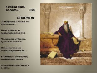 Гюстав Доре. Соломон. 1886 СОЛОМОН За мудрость и знанье его прославляли, Но
