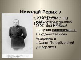 НиколайРерихв студенческой форме на исходе 1890-х годов. Сошлись на компро