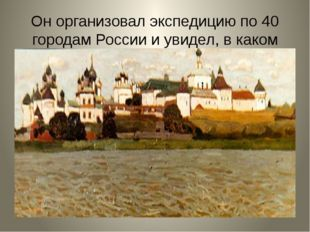 Он организовал экспедицию по 40 городам России и увидел, в каком запустении б