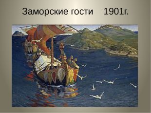 Заморские гости 1901г.