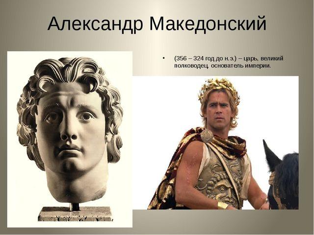 Александр Македонский (356 – 324 год до н.э.) – царь, великий полководец, осн...