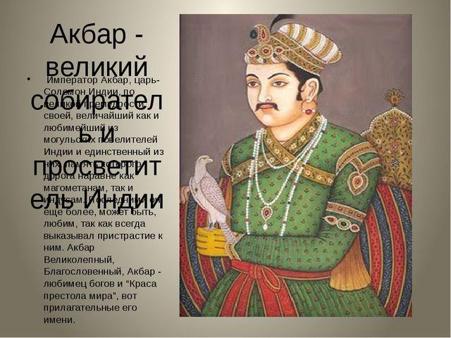 Акбар - великий собиратель и просветитель Индии Император Акбар, царь-Соломо...