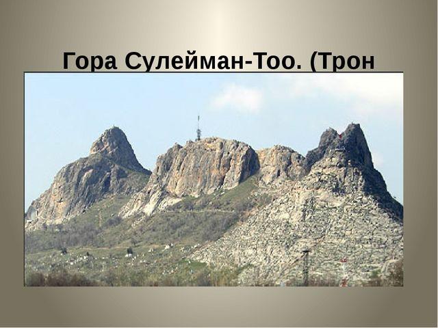 Гора Сулейман-Тоо. (Трон Соломона). Ош. Киргизия