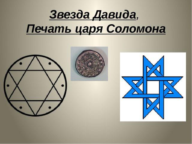 Звезда Давида,Печать царя Соломона